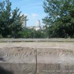Random image: 2013/06/18 - Kiev Hieroglyphs